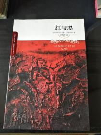 世界文学文库:红与黑