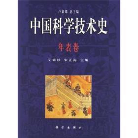 中国科学技术史.年表卷