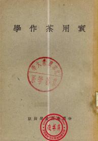实用茶作学-1948年版-(复印本)