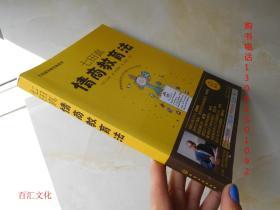 七田真系列丛书:七田真--情商教育法