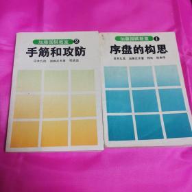 序盘的构思  手筋和攻防(2册合售