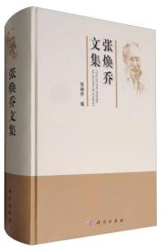POD-张焕乔文集