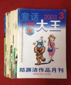 童话大王10本打包 非合订 年份期数随机发货 包不重复