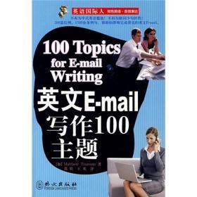 英语国际人:英文E-mail写作100主题