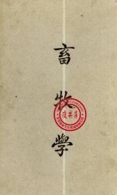 畜牧学-1948年版-(复印本)