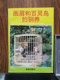 画眉和百灵鸟的驯养