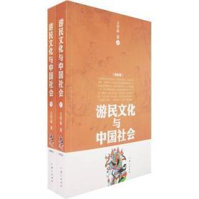 游民文化与中国社会