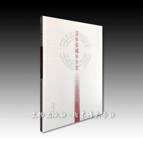 《汉长安城长乐宫4、5、6号建筑遗址保护工程报告》