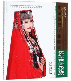 塔吉克族/中国少数民族图志(西北卷)