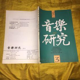 音乐研究1992.3(季刊)