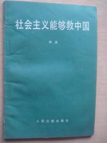 社会主义能够救中国
