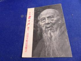 画家齐白石诞生100周年纪念展览会