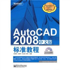 AutoCAD 2008中文版标准教程