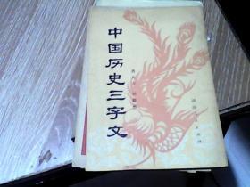 中国历史三字文