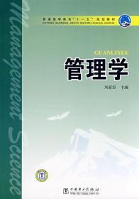 """普通高等教育""""十一五""""规划教材 管理学 9787508370538 刘"""