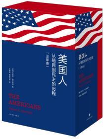 美国人:从殖民到民主的历程(布纹精装共3册,2017年新版)