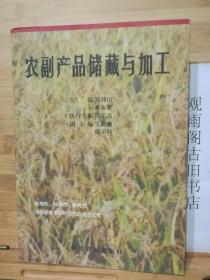 (正版 一版一印)农副产品储藏与加工