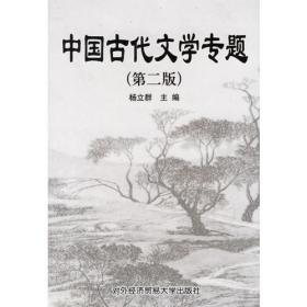 中国古代文学专题(第二版)