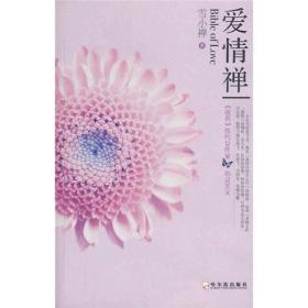 爱情禅《读者》签约女作家心灵美文  哈尔滨出版社 1900年01月01日 9787806996713