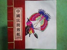 中国民间剪纸  双碟图(5枚)