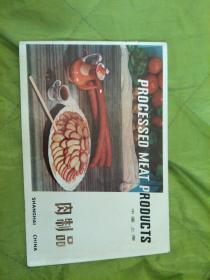 肉制品【70年代出口菜谱,中英文对照】七十年代宣传画册
