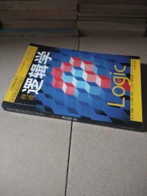 介绍丛书:视读逻辑学(全球人文科学爱好者的必读书)