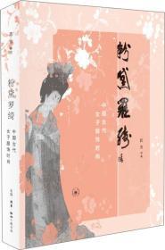 粉黛罗绮---中国古代女子服饰时尚
