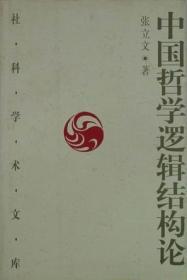 中国哲学逻辑结构论