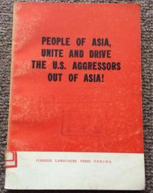 亚洲人民团结起来,把美国侵略者从亚洲赶出去(英文版)