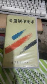 中式面点、 高等教育出版社
