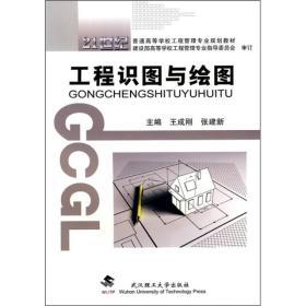 工程识图与绘图 王成刚 9787562929215 武汉理工大学出版社
