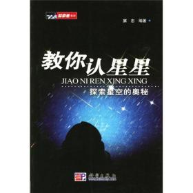 教你认星星:探索星空的奥秘 窦忠 科学出版社 9787030124227