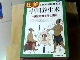 图解中国养生术