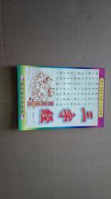 三字经钢笔书法