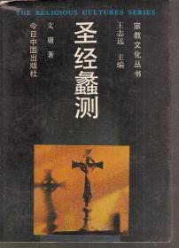 宗教文化丛书.圣经蠡测