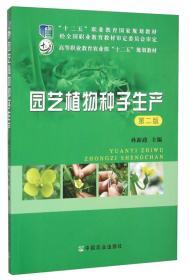 園藝植物種子生產(第2版高等職業教育農業部十二五規劃教材)