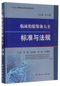 9787030480323-ojyx-临床检验装备大全标准与法规第1卷