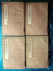 《杜少陵集详注》(一。二。三。四册全套)1955年1月北京1版1印 文学古籍刊行社