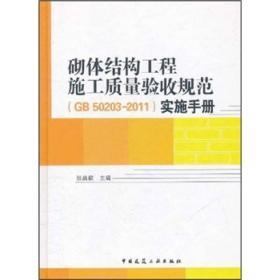 砌体结构工程施工质量验收规范(GB 50203-2011)实施手册