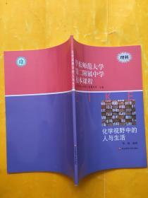 华东师范大学第二附属中学校本课程 (理科 ) : 化学视野中的人与生活