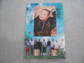 1997年臧天朔个人演唱会门票征订函【103】