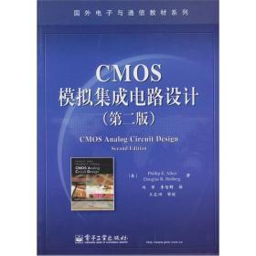 CMOS模拟集成电路设计(第2版)