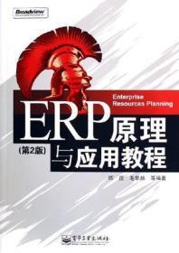 ERP原理与应用教程