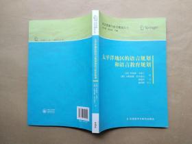 语言资源与语言规划丛书  太平洋地区的语言规划和语言教育规划
