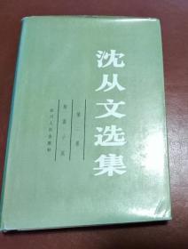 沈从文文集  第二卷  短篇小说