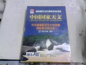 中国国家天文(中法康雍乾天文大地测量国家学术研讨会)2015年 增刊《海判南天300周年纪念活动》全新 未拆封