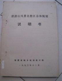 清源山风景名胜区总体规划