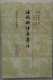 温飞卿诗集笺注~中国古典文学丛书(精)