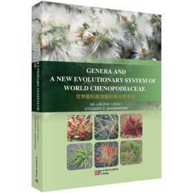 世界藜科植物新分类系统(英文版)