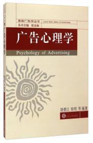 珞珈广告学丛书:广告心理学